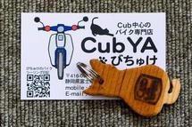 CubYAびちゅけのキーホルダー