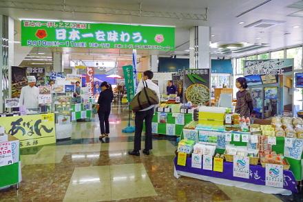 「日本一を味わう。」開催の新富士駅ステーションプラザFUJI