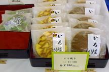 富士の美味しいものを販売