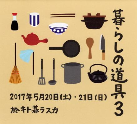 5月20日・21日開催「暮らしの道具3」