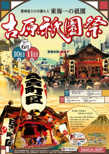 吉原祇園祭 6月10日・11日開催
