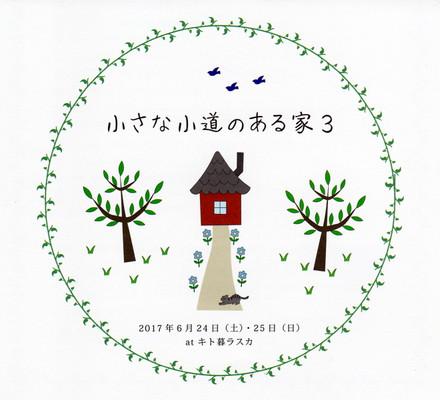 6月24日・25日開催「小さな小道のある家3」