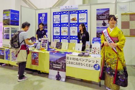 富士山周辺の市町をPRするコーナー