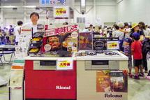 ガス器具の展示販売