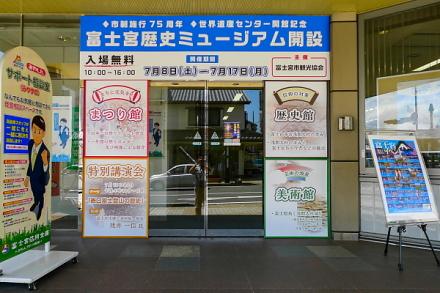 富士宮歴史ミュージアム開催の富士宮信用金庫神田支店