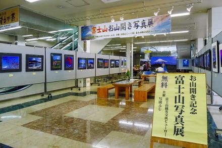 お山開き写真展開催の新富士駅ステーションプラザFUJI