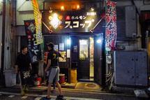 赤ホルモン スコップ 富士駅前店 店舗外観