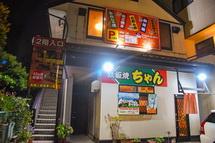 鉄板焼ちゃん 駅前店 外観