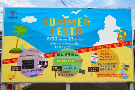 SUMMER FESTAの案内看板
