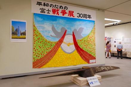「平和のための富士戦争展」開催のロゼシアター展示室