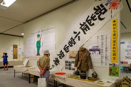 戦争に関する展示