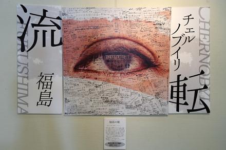同時開催の写真展「流転 福島&チェルノブイリ」