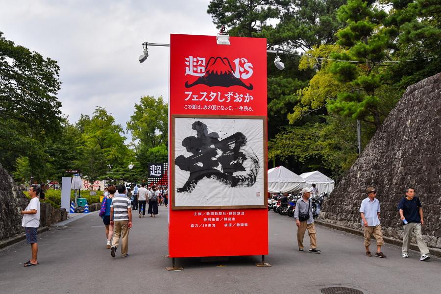 フェスタ会場の駿府城公園