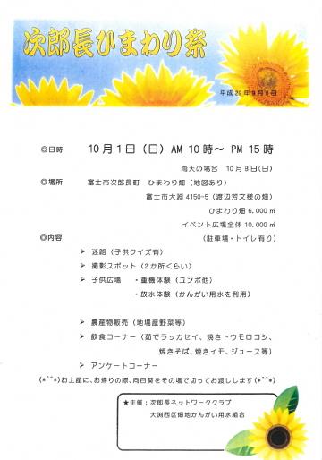 10月1日開催「次郎長ひまわり祭」