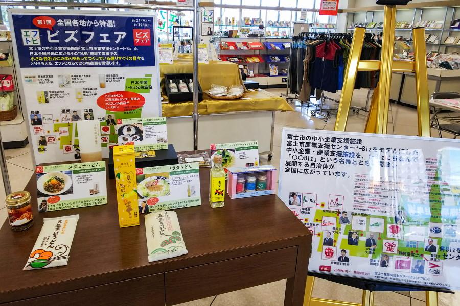 「ビズフェア」開催の松坂屋富士ギフトショップ