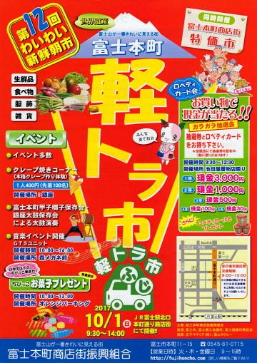 10月1日開催「富士本町軽トラ市」