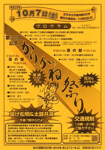 10月7日開催「かりがね祭り」
