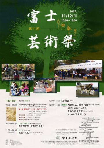 11月12日開催「富士芸術祭」