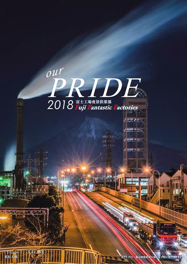 富士工場夜景カレンダー2018年版表紙