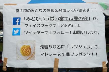 「みどりいっぱい富士市民の会」のTwitter・FacebookをPR