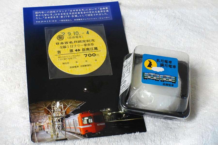 日本百名月認定記念乗車券とお月見団子