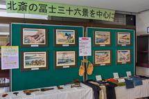 富士市立博物館による出張展示