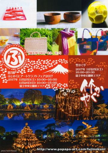 11月25日・26日開催「ふじのくにアートクラフトフェア」