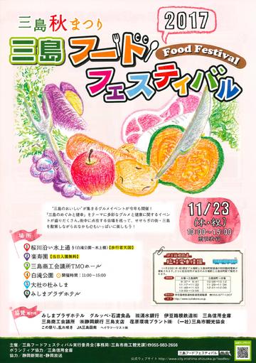 11月23日開催「三島フードフェスティバル」