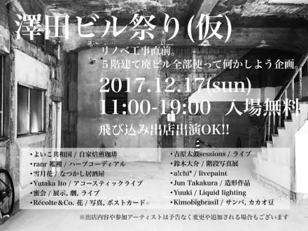 12月17日に「澤田ビル祭り(仮)」開催!