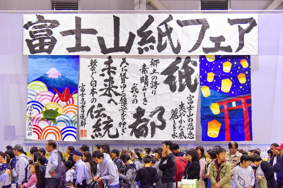 富士高校書道部・美術部による作品