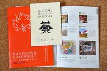 茶エンナーレの公式ガイドブック・パスポート