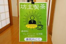 坊主喫茶の案内看板