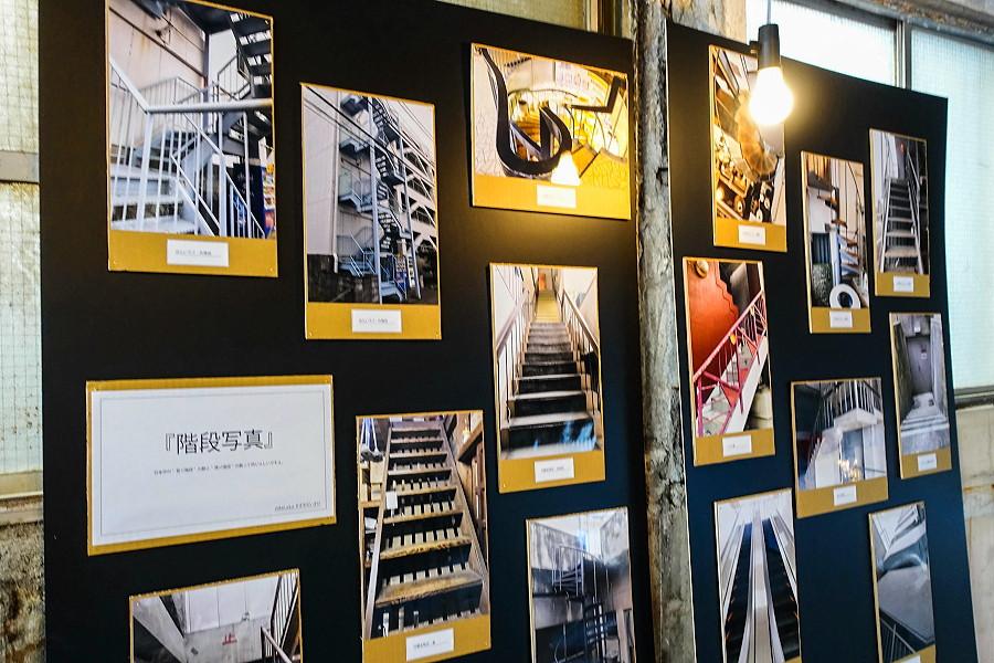 階段の写真展示