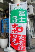 富士つけナポリタンの幟が立つ