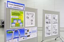 Fuji未来塾に関する展示