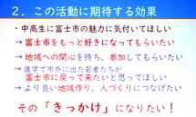 「Fujiの魅力つたえ隊」プレゼン資料