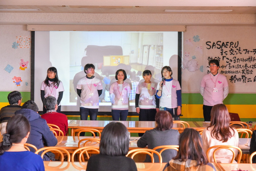 SASAERUまち交流フォーラム開催の児童養護施設ひまわり園