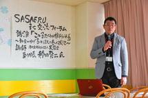 副園長の種田賢二さんによる講演