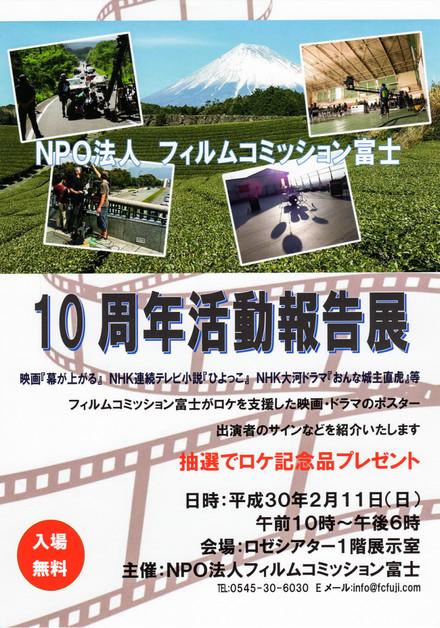 フィルムコミッション富士10周年活動報告展チラシ