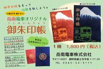 岳南電車オリジナルの御朱印帳が販売開始
