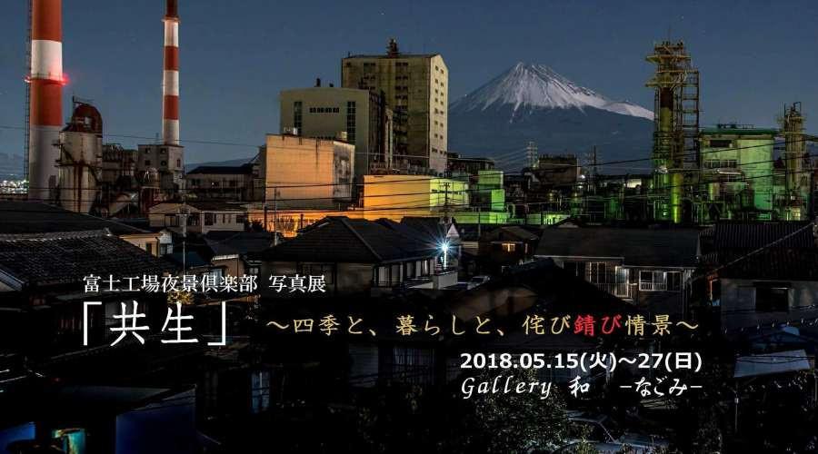 富士工場夜景倶楽部写真展開催案内