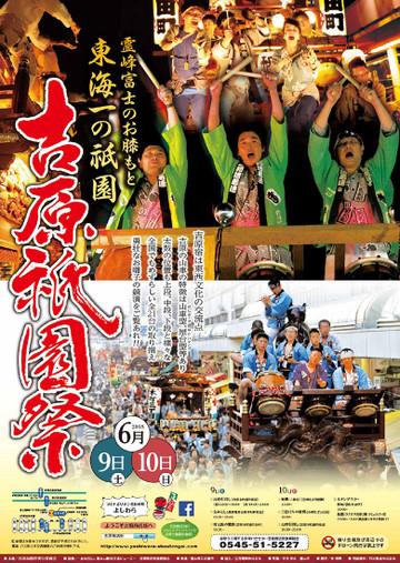 吉原祇園祭は6月9日(土)・10日(日)開催!