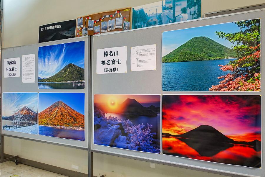 全国各地の○○富士の紹介