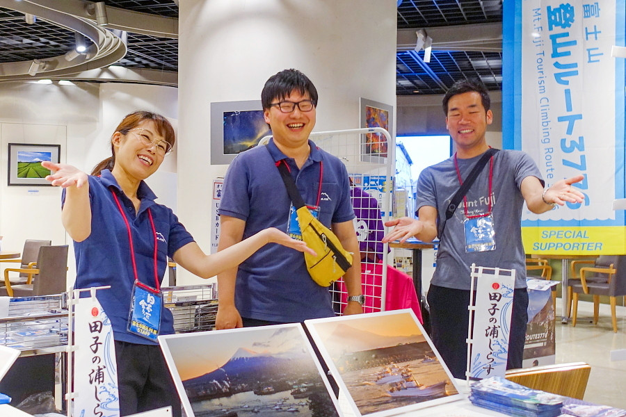 富士市の観光PR展が行われた東京シティアイ