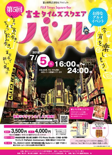 7月5日開催「富士タイムズスクエアバル」