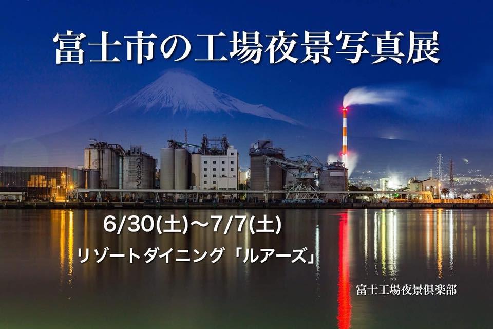 富士市の工場夜景写真展 案内