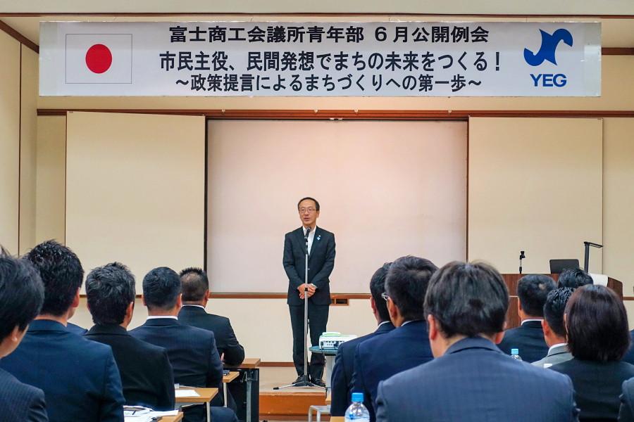 富士YEG公開例会開催の富士商工会議所