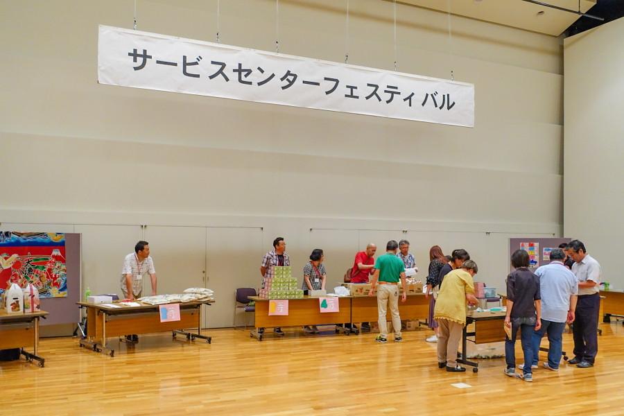 サービスセンターフェスティバル会場の富士市交流プラザ