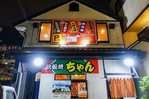 >鉄板焼ちゃん駅前店 店舗外観