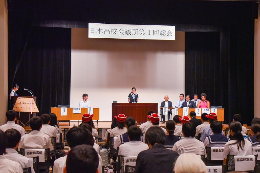 日本高校会議所第1回総会開催の富士宮市民文化会館